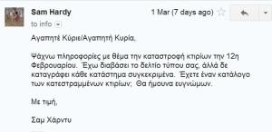 Ρώτησα το Εμπορικό και Βιομηχανικό Επιμελητήριο Αθηνών για τον κατάλογο κατεστραμμένων κτιρίων.