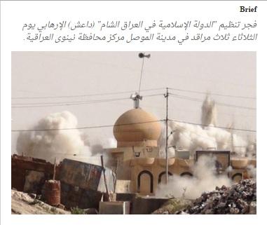 False evidence of destruction of shrines in Mosul, Nineveh, Iraq in AhlulBayt News (3rd September 2014)