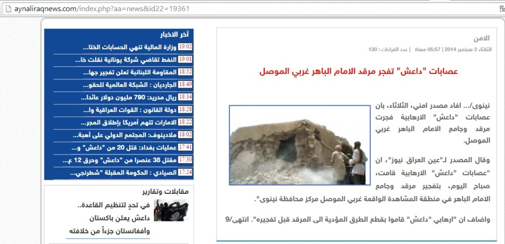 False evidence of destruction of shrine and the mosque of al-Imam al-Bahir, Mosul, Iraq (Ayn al Iraq News, 2nd September 2014)