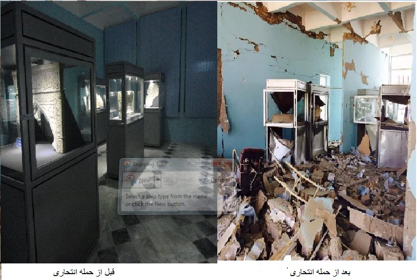 Figure 2: Before and after the attack at Museums of Islamic and Pre-Islamic Art in Ghazni (c) Ajmal Yar, 6th September 2014