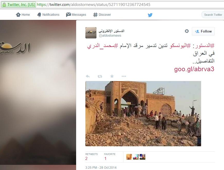 #الدستور: #اليونسكو تدين تدمير مرقد الإمام #محمد_الدري في العراق التفاصيل.. (c) Al-Dostor News, Twitter, 28th October 2014