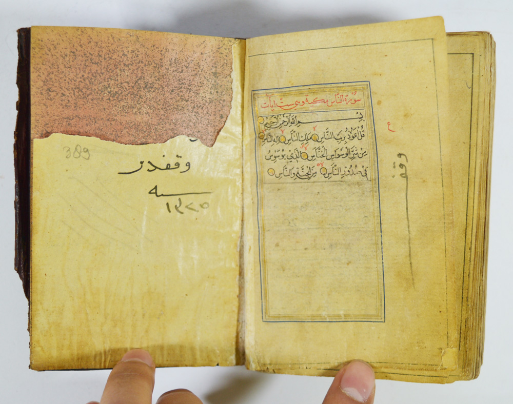 17th-18th C. antique gold illuminated Safavid Quran manuscript Arabic Persian (chalie_1234, eBay.com, 14th December 2015: L)