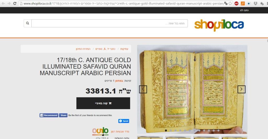 17th-18th C. antique gold illuminated Safavid Quran manuscript Arabic Persian (chalie_1234, shopiloca, 14th December 2015)